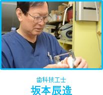 歯科技工士 坂本辰造
